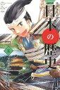 学研まんがNEW日本の歴史(5) 室町幕府と立ち上がる民衆 [ 大石学 ]