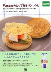 【送料無料】Pascoのとっておきパンレシピ [ 敷島製パン株式会社 ]