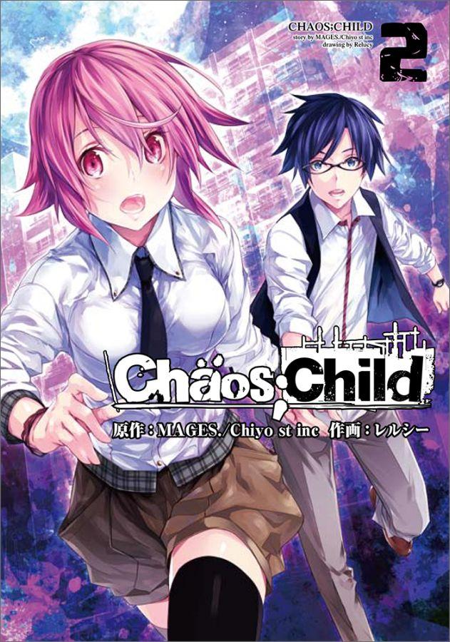 CHAOS;CHILD 2画像