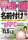 WEB+DB PRESS(Vol.110(2019)) Webアプリケーション開発のためのプログラミング技 特集:名前付け大全/速習gRPC/最新TLS1.3