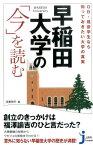早稲田大学の「今」を読む OB・現役学生なら知っておきたい大学の真実 (じっぴコンパクト新書) [ 造事務所 ]