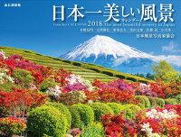 日本一美しい風景カレンダー(2018)