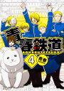 青春鉄道(4) (MFコミックス) [ 青春 ]