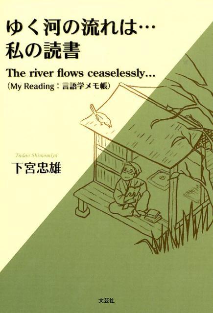 ゆく河の流れは・・・私の読書画像