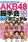 【送料無料】AKB48握手会完全攻略ガチマニュアル