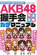 【送料無料】AKB48握手会完全攻略ガチマニュアル [ 秋葉いくお ]