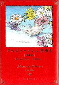 【楽天ブックスならいつでも送料無料】アルジャーノンに花束を 愛蔵版 [ ダニエル・キイス ]