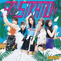FRUSTRATION (初回限定盤B CD+DVD)