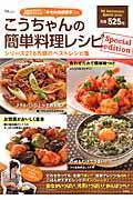 【送料無料】こうちゃんの簡単料理レシピSpecial [ 相田幸二 ]
