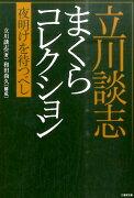 立川談志 コレクション