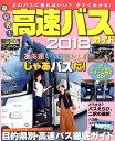 東京発!高速バスガイド(2018) どのバスに乗ればいい?がすぐ分かる! (イカロスMOOK)