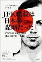 JFK暗殺は日本の謀略だった オズワルドの陰で蠢く日本の巨悪三人組 [ グレン・デーヴィス ]
