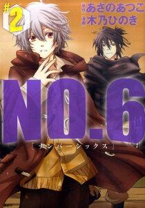 【送料無料】NO.6(2)