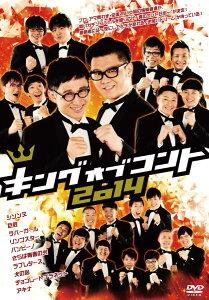 【楽天ブックスならいつでも送料無料】キングオブコント 2014