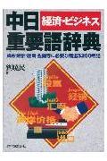 中日経済・ビジネス重要語辞典