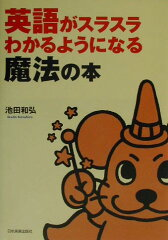 【送料無料】英語がスラスラわかるようになる魔法の本