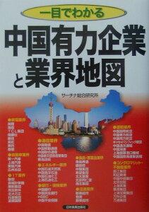 【送料無料】一目でわかる中国有力企業と業界地図
