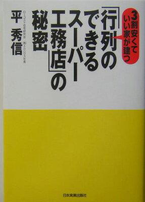【送料無料】「行列のできるス-パ-工務店」の秘密