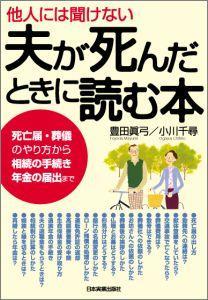 【送料無料】他人には聞けない夫が死んだときに読む本