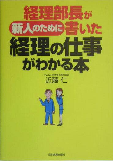経理部長が新人のために書いた経理の仕事がわかる本 近藤仁