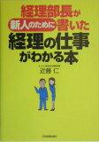 経理部長が新人のために書いた経理の仕事がわかる本 [ 近藤仁 ]