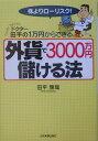 【送料無料】外貨で3000万円儲ける法