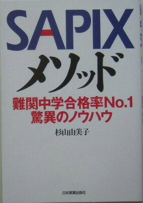 【送料無料】Sapixメソッド