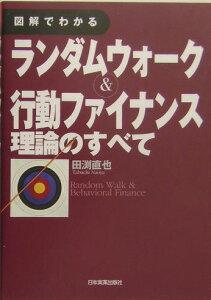 【送料無料】図解でわかるランダムウォーク&行動ファイナンス理論のすべて