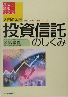 【送料無料】入門の金融投資信託のしくみ