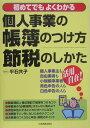 【送料無料】個人事業の帳簿のつけ方・節税のしかた [ 平石共子 ]
