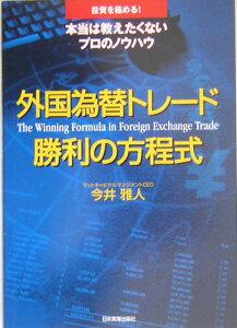 【送料無料】外国為替トレード勝利の方程式