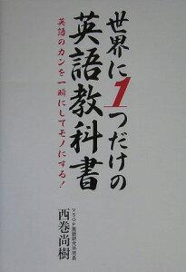 【送料無料】世界に1つだけの英語教科書