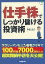 【送料無料】仕手株でしっかり儲ける投資術