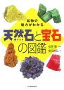 【送料無料】天然石と宝石の図鑑