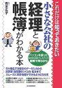 【送料無料】小さな会社の経理と帳簿がわかる本