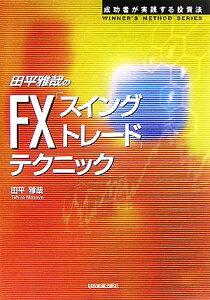 【送料無料】田平雅哉のFX「スイングトレード」テクニック