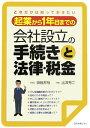 【送料無料】起業から1年目までの会社設立の手続きと法律・税金