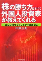 【送料無料】株の勝ち方はすべて外国人投資家が教えてくれる [ 中原圭介 ]