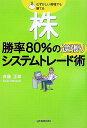 【送料無料】株勝率80%の逆張りシステムトレード術