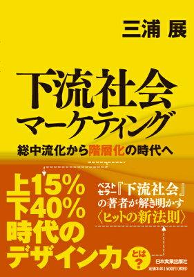 【送料無料】下流社会マーケティング