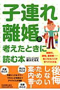 【送料無料】子連れ離婚を考えたときに読む本 [ 新川てるえ ]