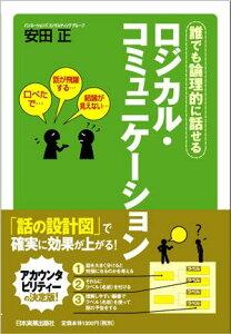 【送料無料】ロジカル・コミュニケーション