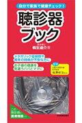 【送料無料】聴診器ブック