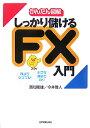 【かんたん図解】しっかり儲けるFX入門(著:今井 雅人,酒匂 隆雄)