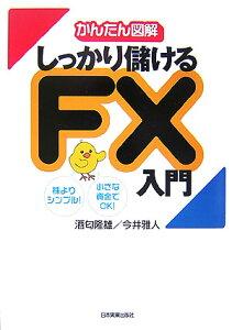 【送料無料】しっかり儲けるFX入門
