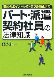 【送料無料】パート・派遣・契約社員の法律知識