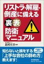 【送料無料】リストラ・解雇・倒産に備える裏表防衛マニュアル