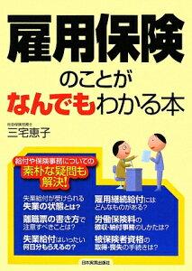 【送料無料】雇用保険のことがなんでもわかる本
