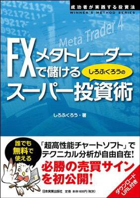 【送料無料】FXメタトレーダーで儲けるしろふくろうのスーパー投資術 [ しろふくろう ]