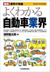 【送料無料】よくわかる自動車業界最新7版 [ 満野龍太郎 ]